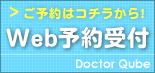 ご予約はコチラから! Web予約受付 Doctor Qube