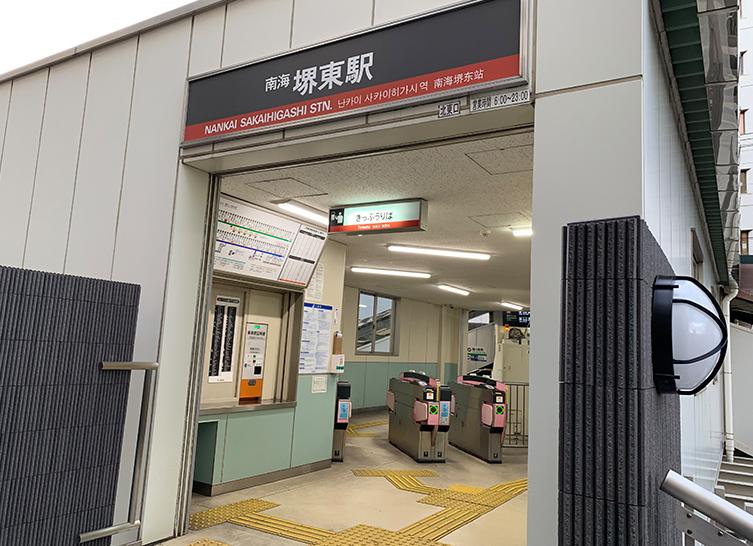 南海電鉄「堺東」駅、から方違神社の方向に道沿いに5分ほど進みます。 方違神社の向かい、ローソンの横に当院がございます。