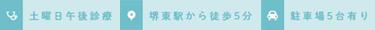 土曜日午後診療 堺東駅から徒歩5分 駐車場5台有り